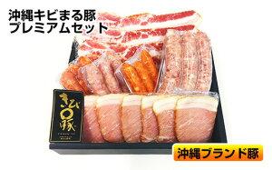 【ふるさと納税】沖縄キビまる豚 プレミアムセット(ハム&ベーコン&ソーセージ)