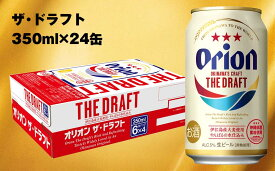 【ふるさと納税】オリオンビール ザ・ドラフト(350ml×24缶)