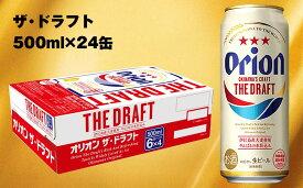 【ふるさと納税】オリオンビール ザ・ドラフト(500ml×24缶)