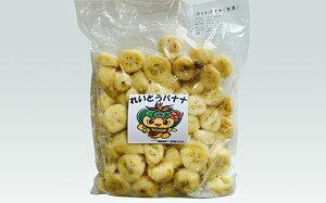 【ふるさと納税】沖縄県産バナナを使用した「冷凍カットバナナ」1kg