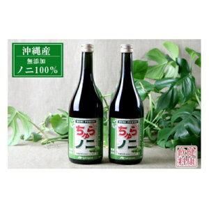 【ふるさと納税】「ちゅらノニ」720ml【2本セット】沖縄産健康飲料 ノニジュース!!