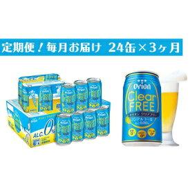 【ふるさと納税】【定期便3回】オリオンクリアフリー<350ml×24缶>が毎月届く