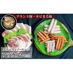 【ふるさと納税】【ブランド豚・キビまる豚】ステーキ&ソーセージ アラカルトセット
