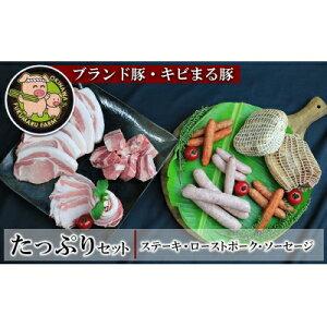【ふるさと納税】【ブランド豚・キビまる豚】ステーキ&ローストポーク&ソーセージのたっぷりセット