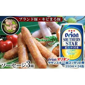 【ふるさと納税】キビまる豚ソーセージ3種とオリオンサザンスター・超スッキリの青350ml×24缶