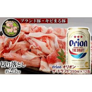 【ふるさと納税】キビまる豚切り落とし約2.5kgとオリオン ザ・ドラフト【350ml×12缶】