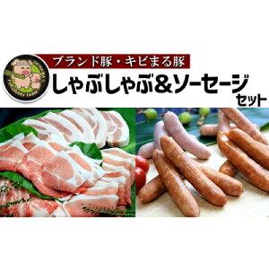 【ふるさと納税】【ブランド豚・キビまる豚】しゃぶしゃぶ&ソーセージセット