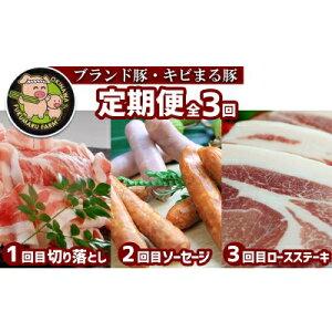 【ふるさと納税】【定期便:全3回】ブランド豚を堪能!キビまる豚切り落とし&ソーセージ&ロースステーキ