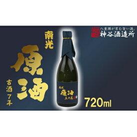 【ふるさと納税】【神谷酒造所】原酒50度720ml(8年古酒)