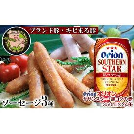 【ふるさと納税】キビまる豚ソーセージ3種とオリオンサザンスター・熟コクの赤 350ml×24缶
