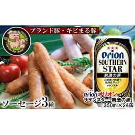 【ふるさと納税】キビまる豚ソーセージ3種とオリオンサザンスター・刺激の黒 350ml×24缶