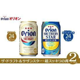 【ふるさと納税】〈オリオンビール〉オリオン ザ・ドラフト&サザンスター・超スッキリの青 2ケースセット