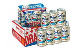 【ふるさと納税】オリオンドラフトビール<350ml×24缶>