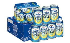 【ふるさと納税】オリオンサザンスター<350ml×24缶>【新ジャンル】