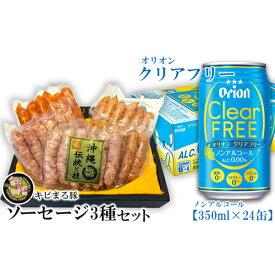 【ふるさと納税】キビまる豚ソーセージ3種とオリオンクリアフリー350ml×24缶