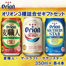 【ふるさと納税】オリオン3種詰合せ 350ml缶12本入 ギフトセット オリオン orion ビール beer ギフト プレゼント 多良間 沖縄