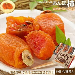 全額返金保証 最高糖度50度 低農薬 あんぽ柿 約60g×6個 化粧箱入 干し柿 干柿 鳥取産 S10 9t