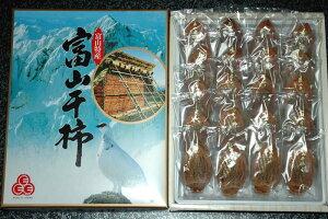 12月以降分予約 富山干柿 2L〜3L 16〜20個 化粧箱入 富山干し柿 干し柿 S10