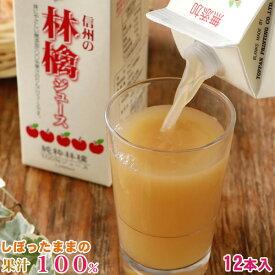 減農薬 100% 無添加 りんごジュース 1000ml ×12本 ストレート 長野 リンゴジュース ギフト 紙パック パック ジュース アップルジュース フルーツジュース 果実ジュース 3h 父の日