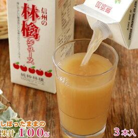 減農薬 100% 無添加 りんごジュース 1000ml ×3本 ストレート 長野 リンゴジュース ギフト 紙パック パック ジュース アップルジュース フルーツジュース 果実ジュース 3h お歳暮