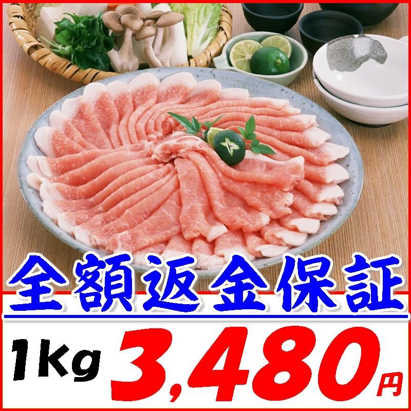 808アベル 鹿児島 黒豚 しゃぶしゃぶ モモ 1kg 産地直送 すき焼き カルビ 生姜焼き ミンチ ギフト 豚肉 訳あり お中元 冷しゃぶ