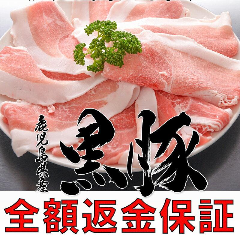 】鹿児島 黒豚 ウデスライス 400g 豚肉 お中元 ギフト 産地直送
