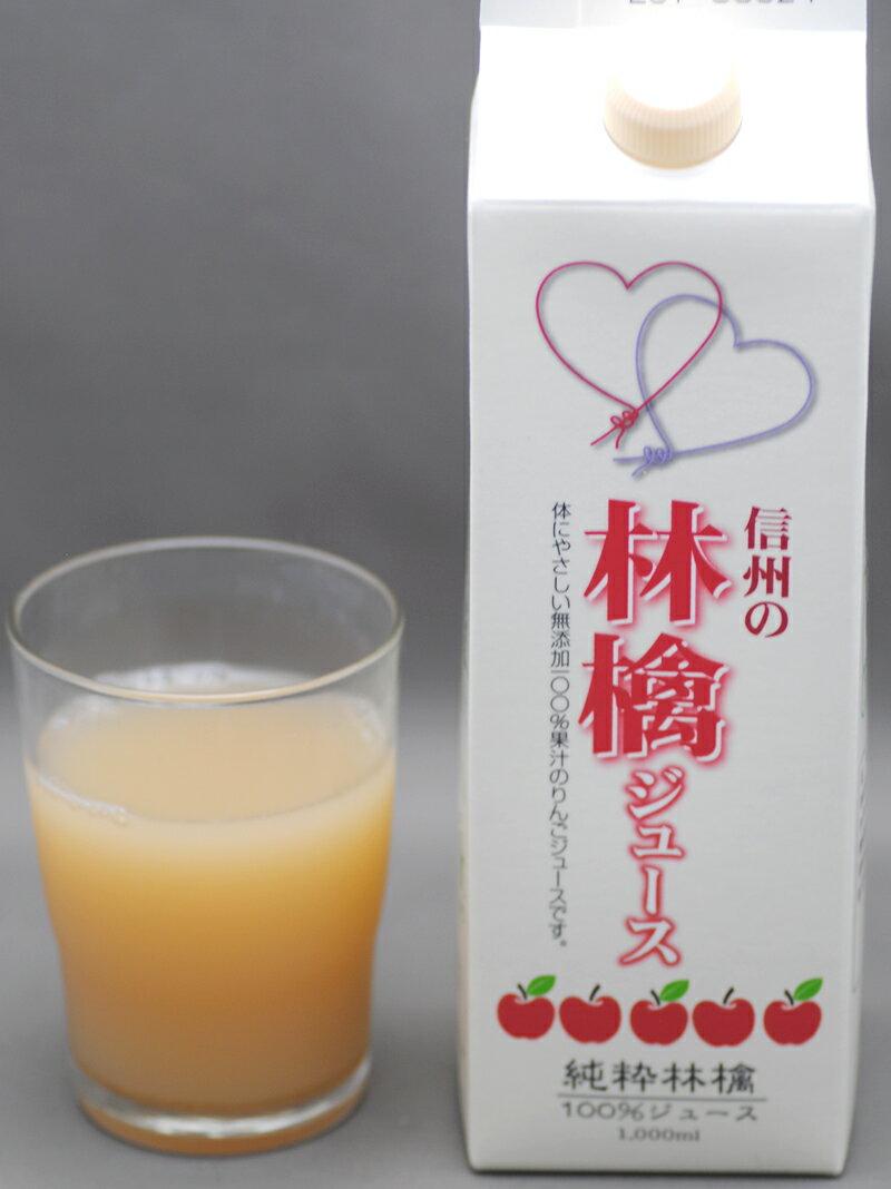 【ポイント10倍+10%OFFクーポン対象】長野 減農薬 果汁100% 無添加 りんごジュース 1L×6本入 ストレート 小山 産地直送