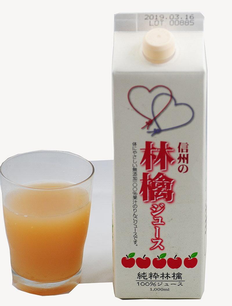 長野 減農薬 果汁100% 無添加 りんごジュース 1L×12本入 ストレート 小山 産地直送 ギフト