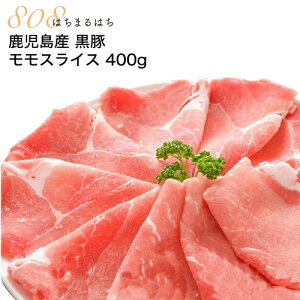 鹿児島 黒豚 モモスライス 400g 豚肉 ギフト 産地直送 父の日 お中元