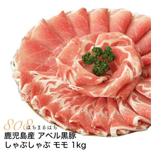 母の日808アベル 鹿児島 黒豚 しゃぶしゃぶ モモ 1kg 産地直送 すき焼き カルビ 生姜焼き ミンチ ギフト 豚肉 訳あり 冷しゃぶ
