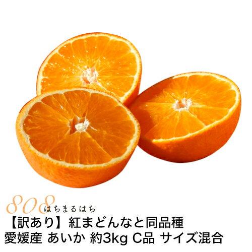 【訳あり】減農薬 紅まどんなと同品種 愛媛 あいか 約3kg C品 サイズ混合 産地直送 ore