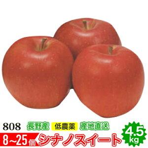 2020年10月以降 減農薬 シナノスイート りんご 訳あり 約4.5kg 8〜25個入 長野産 リンゴ 林檎 産地直送 小山 SSS 10g