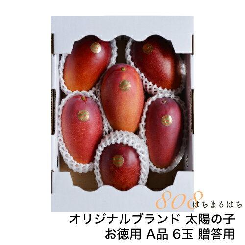 減農薬 マンゴー 太陽の子 お徳用 A品 大玉 6玉 約2.2kg〜2.4kg入 贈答用 ギフト 宮崎 産地直送