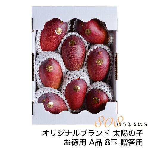 減農薬 マンゴー 太陽の子 お徳用 A品 8玉 約2.6kg〜2.8kg入 贈答用 ギフト 宮崎 産地直送