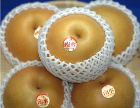 最高糖度17度 梨 長野産 南水梨 1.5キロ 贈答用 大玉4〜5個入 南水 秀品 SSS 10j