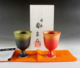 有田焼陶器ワイングラス窯変金彩ワインカップペアセット陶芸作家 藤井錦彩 作
