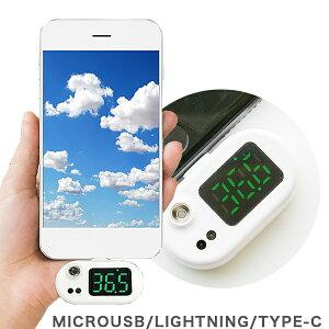 温度計 スマホに挿すだけ ポケットタイプ スマホ用 ミニ温度計 一秒測定 非接触式 携帯便利 microUSB USBType-C Lightning 3コネクタ対応