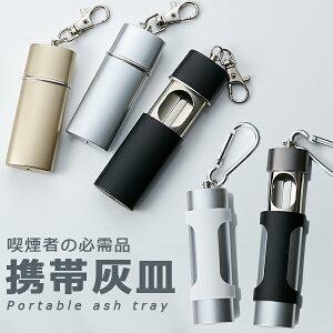 携帯灰皿 ポータブル アシュトレイ オシャレ 2タイプ 5色展開 気遣い 肩身が狭い いざという時の必需品 軽量コンパクト 高級感 高い耐熱性 フック付き ネコポス