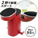 湯沸かし器 卓上瞬間湯沸かし器 簡易湯沸かし器 ウォーターサーバー 卓上 ペットボトル熱湯サーバーネオ 2秒で給湯開…