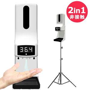 非接触型ディスペンサー3脚スタンドセット 消毒検温一体型 スタンド 温度計 壁掛け式 ソープディスペンサー付き 大容量1000ml K9PRO