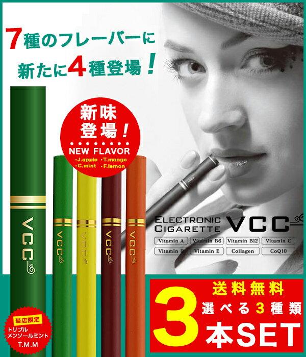 【お得な3本セット】電子タバコ 禁煙グッズ 使い捨て 電子たばこ 電子煙草 喫煙具 ビタミン エレクトロニックシガレット VCC 選べる3種類3本セット(計3本) (送料無料)