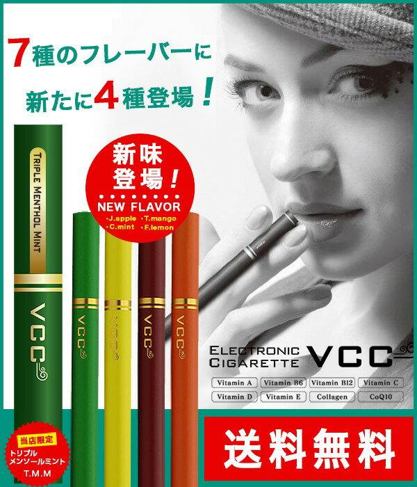 電子タバコ 禁煙グッズ 使い捨て 電子たばこ 電子煙草 喫煙具 ビタミン エレクトロニックシガレット VCC 1本から 送料無料