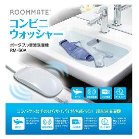 コンビニウォッシャー 携帯型 洗濯機 超音波洗濯機 小型洗濯機 ポータブル 超音波洗浄器 アクセサリー 時計