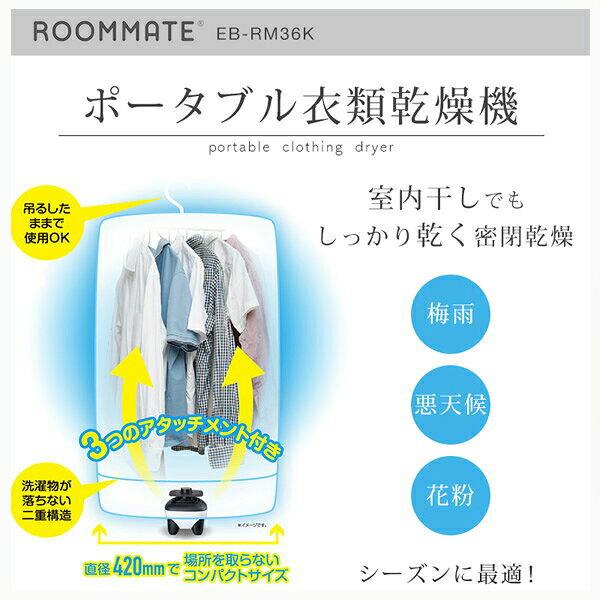 衣類乾燥機 本体 ポータブル 乾燥機 衣類乾燥 靴乾燥 衣類 シャツ 下着 部屋干し 自動停止 花粉 梅雨 対策 小型 軽量 コンパクト EB-RM36K