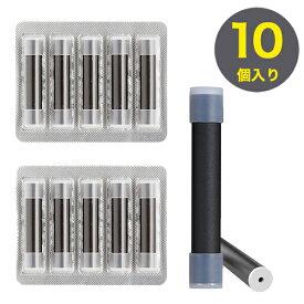 互換カートリッジ 10個セット MASTER MS-50 バッテリー対応 蒸気量多め 安心の日本監修 電子タバコ リキッド 無味無臭 送料無料