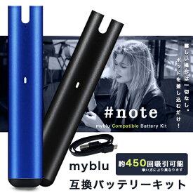 電子タバコ マイブルー 互換バッテリーキット スターターキット バッテリー本体 myblu #note 350mAh 約450回吸引可能 オートスイッチ USBケーブル付属
