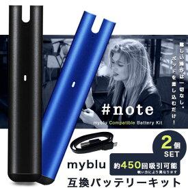 電子タバコ マイブルー 互換バッテリーキット スターターキット バッテリー本体 myblu #note 350mAh 約450回吸引可能 オートスイッチ USBケーブル付属 色が選べる2個セット