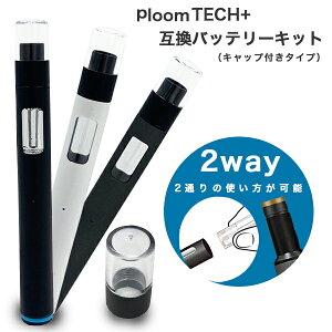 プルームテックプラス 互換バッテリー キャップ付き スターターキット 本体 カートリッジ 互換機 650mAh 700パフ PloomTECH+