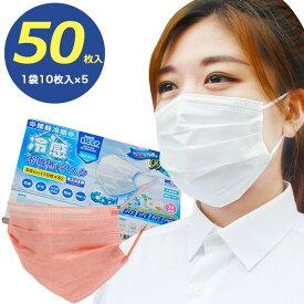 冷感不織布マスク 冷感マスク 不織布 マスク 50枚 高機能99%カット 接触 冷感 不織布マスク ひんやりマスク 夏用 普通サイズ おしゃれ 夏用マスク 夏マスク 使い捨て
