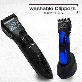バリカン ウォッシャブル充電式バリカン コードレス 10段階 散髪 セルフカット 電動 家庭用 メンズ 女性 子供のセルフカット 送料無料